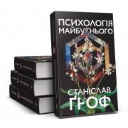 Психологія майбутнього. Станіслав Гроф