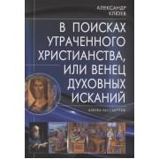 В поисках утраченного христианства, или Венец духовных исканий. Клюев Александр
