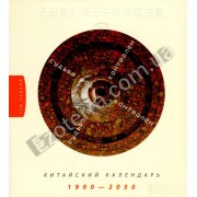 Китайский календарь (1900-2050). Гомон Ольга