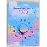 Лунный ежедневник 2020. Бородина Татьяна