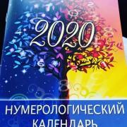 Нумерологический календарь 2020. Путь к гармонии. Людмила Савина
