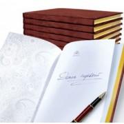 Дневник интуиции  — Письменный инструмент для развития интуиции. Необычный подарок