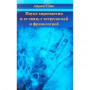 Наука хиромантии и её связь с астрологией и френологией. Смит Айрин