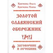 Золотой славянский обережник. Ольга и Елена Крючкова. — Магия древних славян