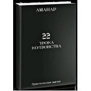 22 Урока Колдовства. Аманар