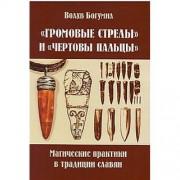 Громовые стрелы и чёртовы пальцы: магические практики в традиции славян. Богумил Волхв