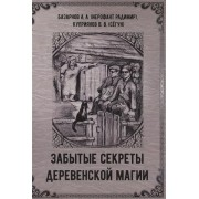 Забытые секреты деревенской магии. Базарнов А. А. (Иерофант Радимир), Куприянов В. В. (Сёгун)
