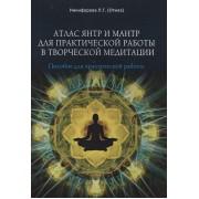 Атлас янтр и мантр для практической работы в творческой медитации. Пособие для практической работы (Отила)
