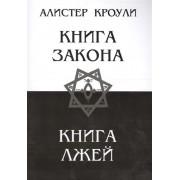 Книга Закона. Книга Лжей. Кроули Алистер
