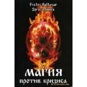 Магия против кризиса. Балтазар Фратер