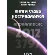 Книга судеб Нострадамуса 2012-3797. Балтазар Фратер