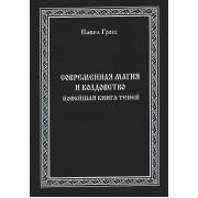 Современная магия и колдовство. Новейшая книга Теней. Гросс Павел