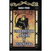Славянская Магия и Ведовство. Гросс Павел