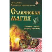 Славянская магия в символах, мифах, ритуалах и росписях.  Г.Э. Адамович