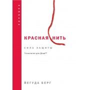 Красная нить. Берг Егунда — Книга
