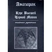 Курс высшей чёрной магии 1.  Тайная рукопись. Амазарак