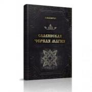 Славянская чёрная магия. Амазарак