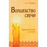 Волшебство свечи. Е.А. Амирова
