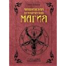 Мюнхенская демоническая магия (Codex Latinus Monacensis 849) — Арафель В.