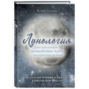 Лунология. Как использовать волшебство Луны для исполнения желаний. Ясмин Боланд