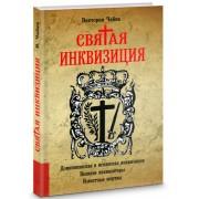 Святая Инквизиция. Виктория Чайка