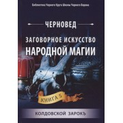 Заговорное искусство народной магии. Книга 5 Колдовской зарокъ. Черновед