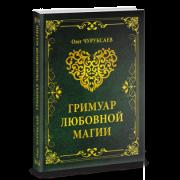 Гримуар Любовной Магии. Олег Чуруксаев