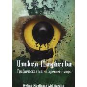 Umbra maghriba. Графическая магия древнего мира. Mylene Maelinhon, Liri Kavvira