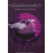 Galdracraft. Графическая магия. Mylene Maelinhon и Liri Kavvira
