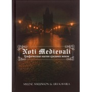 Noti Medievali. Графическая магия средних веков. Mylene Maelinhon. Liri Kavvira