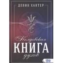 Колдовская книга Духов — Хантер Д.
