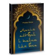 Магия аль-Буни и тайное имя Бога — Хасан Мурад