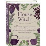 House Witch. Полный путеводитель по магическим практикам для защиты вашего дома — Эрин Мёрфи-Хискок