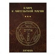 Ключ к ангельской магии. Erneus