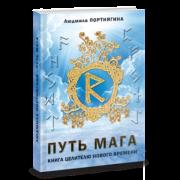 Путь Мага. Книга целителю нового времени. Людмила Портнягина