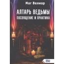 Алтарь ведьмы. Посвящение и практика — Маг Велиар