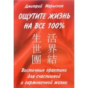 Восточные практики для счастливой и гармоничной жизни — Дмитрий Невский
