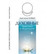 Духовные практики и медитация — Новых Анастасия