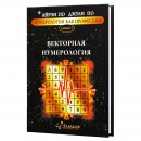 Нумерология как профессия. Векторная нумерология. Книга 4. Айрэн По, Джули По