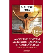 Даосские секреты мужского здоровья и половой силы. Мантек Чиа