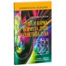 Душа и карма. Астрогор Александр — Формула души и генетика духа