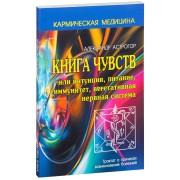 Кармическая медицина. Книга чувств или интуиция, питание, иммунитет, вегетативная нервная система. Астрогор Александр