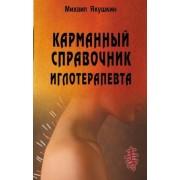 Карманный справочник иглотерапевта. Якушкин Михаил