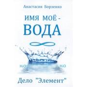 """Имя мое — вода. Дело """"Элемент"""". Борзенко Анастастия"""