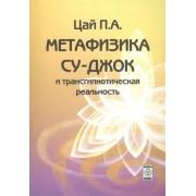 Метафизика Су-джок и трансгипнотическая реальность — Цай П.
