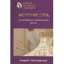 Акупунктура для начинающих и практикующих врачей — Святозарский Андрей
