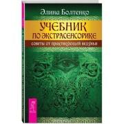 Учебник по экстрасенсорике. Болтенко Элина — Мандала-медитация