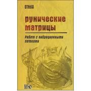 Рунические матрицы. Отила (Л.Г.Никифорова) — Работа с вибрационными потоками