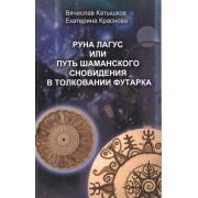 Руна Лагус или путь шаманского сновидения в толковании Футарка. Катышков В.