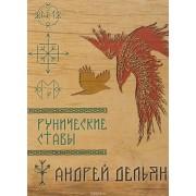 Рунические ставы. Андрей Дельян